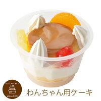 新入荷(コミフ)誕生日ケーキワンちゃん用犬用ワンちゃん用コミフベリーの豆乳ムースペットケーキ