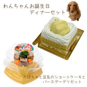 わんちゃんお誕生日ディナーセット かぼちゃと豆乳のショートケーキとバースデーデリのセット 送料無料
