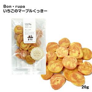 犬 おやつ 【 無添加 国産 】 Bon rupa ( ボンルパ ) いちごのマーブルくっきー 犬用 トリーツ おやつ いちご クッキー 米粉 ギフト プレゼント 敬老の日