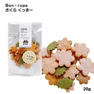 犬 おやつ 【 無添加 国産 】 Bon rupa ( ボンルパ ) さくら くっきー 犬用 トリーツ おやつ クッキー 米粉 ギフト プレゼント