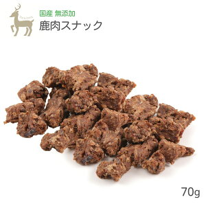 犬 おやつ 【 無添加 国産 】 鹿肉 スナック (60g) 犬 犬用 おやつ トリーツ 鹿 しか ベニソン (わたしいぬ)