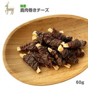 犬 おやつ 【 無添加 国産 】 鹿肉巻きチーズ (60g) 犬用 鹿 鹿肉 チーズ ベニソン トリーツ (わたしいぬ)