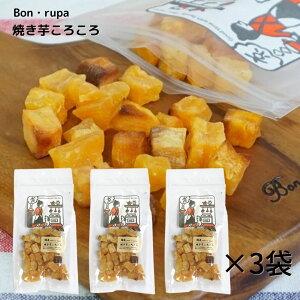 犬 おやつ 【 無添加 国産 】 Bon rupa ( ボンルパ )「京」 焼き芋ころころ 60g 犬用 猫用 トリーツ おやつ さつまいも 焼き芋 猫 犬