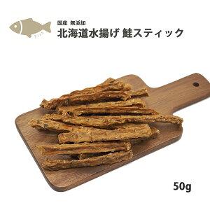 【 国産 無添加 】 北海道産 鮭ミンチスティック (50g) 犬用 おやつ 魚 鮭 さけ スティック 無添加 国産 犬 (わたしいぬ)
