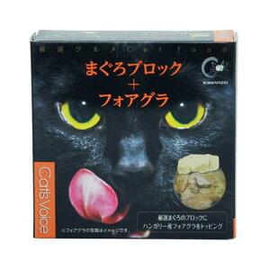 猫缶詰 【 キャットヴォイス グルメ缶 まぐろブロック+フォアグラ 】 まぐろ フォアグラ 猫缶 キャット缶 猫 フード 猫用