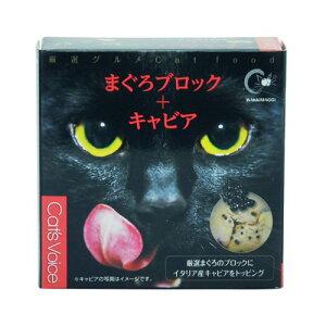猫缶詰 【 キャットヴォイス グルメ缶 まぐろブロック+キャビア 】 まぐろ キャビア 猫缶 キャット缶 猫 フード 猫用