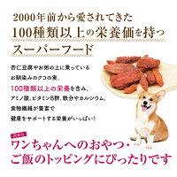 犬のおやつ・トッピングに赤い漢方(クコの実20g)アメリカ産・無添加【メール便送料無料】