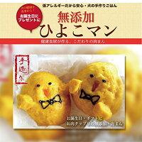 犬無添加手作りご飯(ヒヨコまん)国産【クール便】