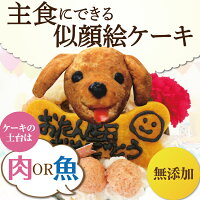 犬用誕生日ケーキ(犬の似顔絵ケーキ)無添加犬用ケーキ【クール便】