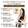 狗情侶禮品 (禮品) 禮品目錄 (5.500 日元) 狗自製餐和小吃選擇定制的禮物目錄母親節禮物個人化 / 零食 / 生日 / 謝謝你 / 迦慶 / 禮品 / 目錄。
