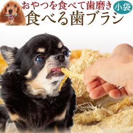 犬 猫 歯石 歯垢に無添加 (食べる 歯ブラシ 革命・小袋)サプリのような歯磨き・おやつ【通常便】