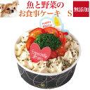 犬用 誕生日ケーキ(お魚 ケーキ S)無添加 犬用ケーキ【クール便】