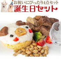 犬用ケーキ(犬の誕生日ケーキセット)無添加犬用ケーキご飯おやつ4点入【クール便】