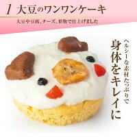 犬用無添加ケーキ(誕生日セット)誕生日ケーキご飯おやつ4点入【冷凍配送】