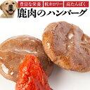 犬・手作りご飯(犬用 鹿肉 ハンバーグ 2個入)無添加 国産【冷凍】