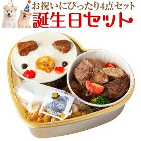犬用 ケーキ(犬の誕生日ケーキ セット)無添加 犬用ケーキ ご飯 おやつ 4点入【クール便】
