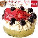 犬用 ケーキ(幸せのチキン 誕生日ケーキ S)無添加 犬用ケーキ【クール便】