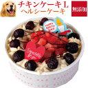 犬用 誕生日ケーキ(幸せのチキン ケーキ L)無添加 犬用ケーキ【クール便】