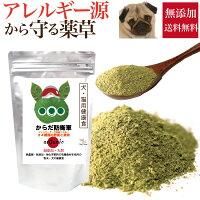 犬・猫無添加サプリ(からだ防衛軍)アレルギー・呼吸サプリメント【メール便送料無料】