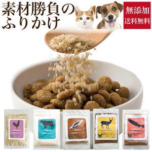 犬・猫用 ふりかけ(素材勝負のふりかけ)無添加 国産 ・チーズ・ささみ・納豆・鮭・鹿【送料無料】