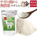 犬・猫・ペット用 ヤギミルク(ハイジの ヤギミルクパウダー)無添加 天然【送料無料】