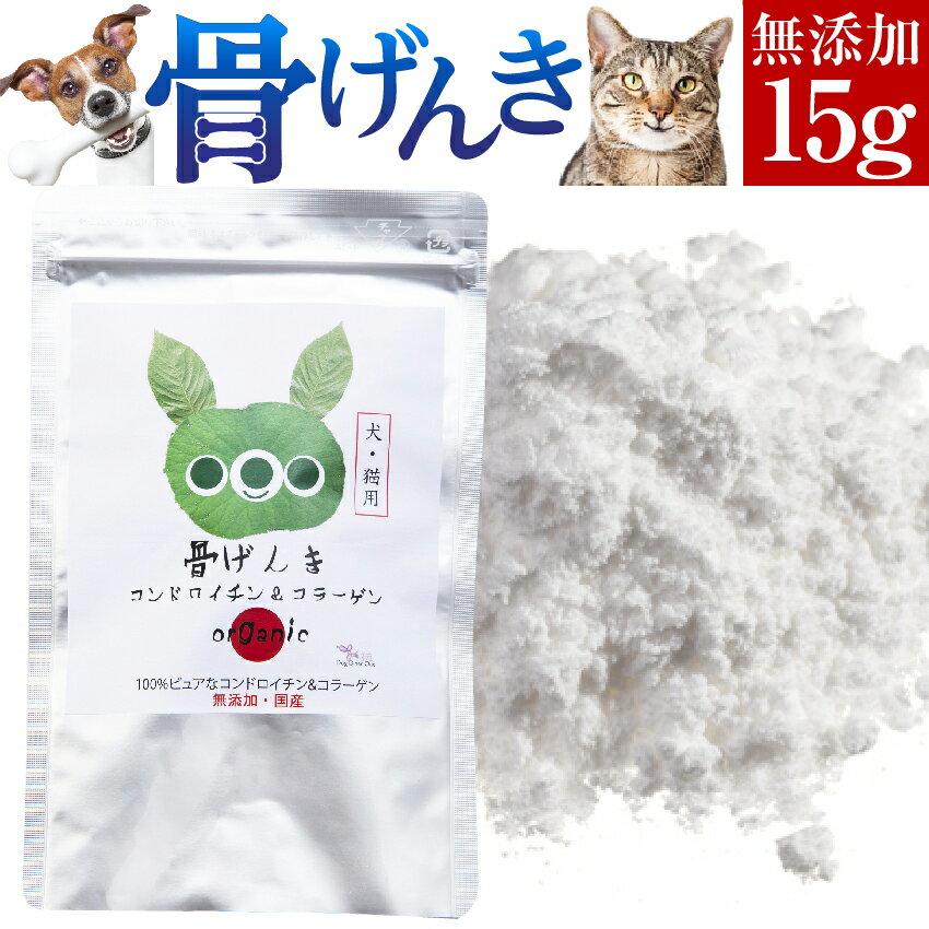 犬 猫用 関節 サプリメント(骨 げんき15g)無添加 粉末【メール便 送料無料】