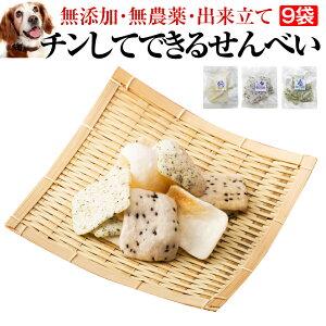 犬 無添加 おやつ(チン!して出来る せんべい 9袋)国産 【通常便 送料無料】