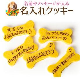犬用 名入れ クッキー(ネーム入り クッキー)無添加 犬の誕生日 ケーキ 犬用ケーキと一緒にどうぞ【クール便】