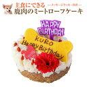 犬用 誕生日 ケーキ(鹿肉のミートローフ 犬 ケーキ)名入れ可【クール便】