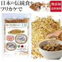 犬・猫用 納豆・魚の ふりかけ(畑のお肉と海の王様)無添加 【送料無料 】血液サラサラ4兄弟が2000年7月30日よりパケージと商品名が変更になりました。