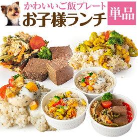 犬・手作りご飯(犬用 お子様ランチ ごはん)無添加 国産【冷凍】