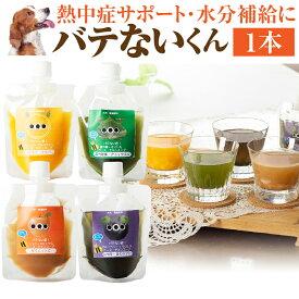 犬・ペット用 飲料(バテない君 1本)無添加 犬用 熱中症対策飲料 スープ【クール便】