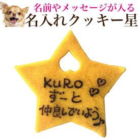 犬用 名入れ クッキー(ネーム入り クッキー 星)無添加 犬の誕生日 ケーキ 犬用ケーキと一緒にどうぞ【クール便】