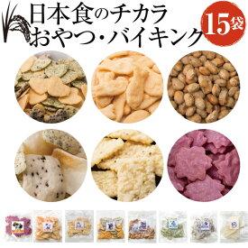 無添加・国産の犬用おやつ(犬 おやつ バイキング 15袋)【送料無料】おせんべい・フリーズドライ 納豆・等8種より選べます