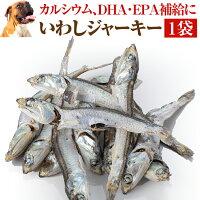 犬の無添加で国産の魚のおやつ