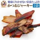 犬・ペット用 無添加 おやつ(鰹 ジャーキー 3袋)高齢犬・シニアにも国産 【通常便 送料無料】
