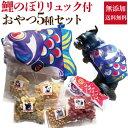 犬用 子供の日 鯉のぼり・お菓子(犬 おやつ 5点)詰め合わせ【通常便 送料無料】無添加 国産
