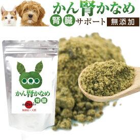 犬・猫用 サプリ(かん腎(腎臓)かなめ)無添加【メール便・送料無料】