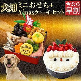 【早割】犬用 おせち・クリスマスケーキ(2022年 犬 ミニ おせち料理 ケーキ 2点セット)