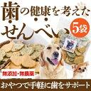 無添加・国産 犬のおやつ(歯の健康を考えた煎餅 5袋)犬の歯石・息の匂いのサポートを考えた無添加 国産の【犬 おやつ】