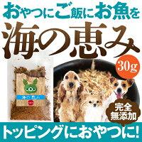 犬・ペット・猫用ふりかけ(海の恵み30g)無添加国産【メール便送料無料】