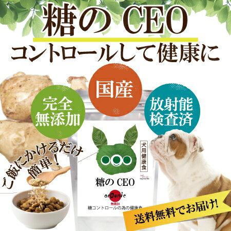 犬用 ダイエット 糖質管理 サプリ(糖のCEO 30g)無添加【メール便 送料無料】