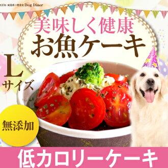 강아지 케이크 (무 첨가 건강 한 물고기 케이크) 생일이 나 크리스마스 케이크로 인기가 있다