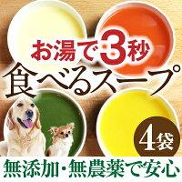 犬・猫・ペット用手作りご飯(食べるスープ4袋)無添加国産【通常便】