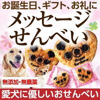 犬用誕生日・バースデーおやつ(メッセージせんべい)無添加国産【通常便】