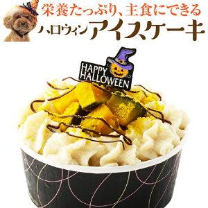 犬用 アイス ケーキ(ハロウィン アイスクリーム)無添加 国産 ハロウイン スイーツ お菓子【クール便】