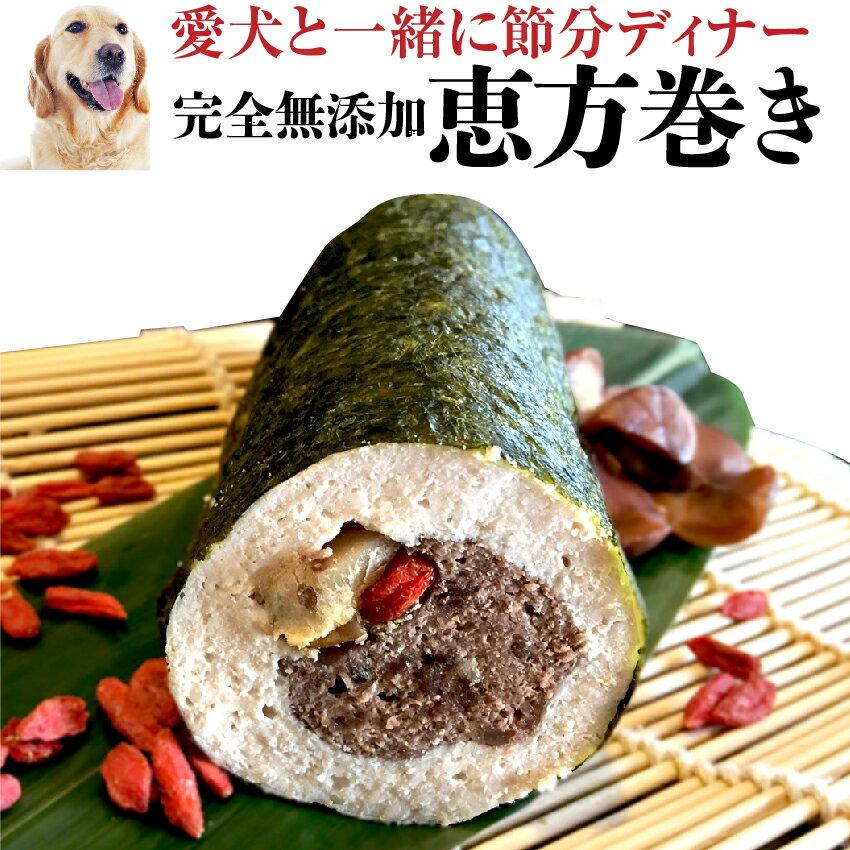 【2019年 限定販売】犬用 恵方巻き(無添加・天然)犬の手作りご飯