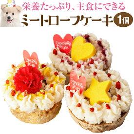 犬・誕生日 ケーキ(ミートローフ 誕生日ケーキ)無添加 犬用ケーキ【クール便】