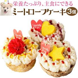犬用・誕生日 ケーキ(ミートローフ 誕生日ケーキ 3個入)無添加 犬用ケーキ【送料無料】