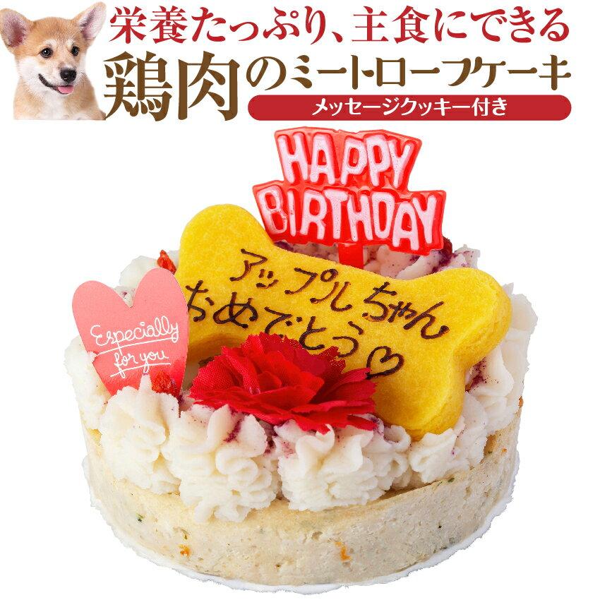 犬用 誕生日ケーキ(鶏肉のミートローフ ケーキ)無添加 名入れ可【クール便】